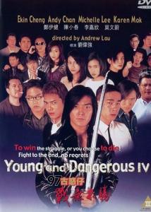 younganddangerous4