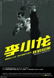 bruceleemybrother