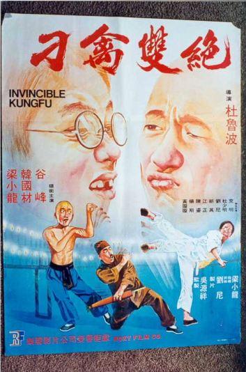 invinciblekungfu