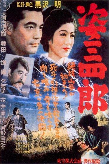 sanshirosugata