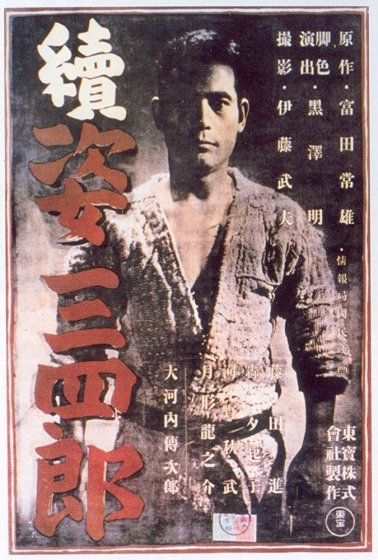 sanshirosugatapart2