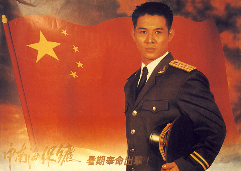 The Bodyguard From Beijing 1994