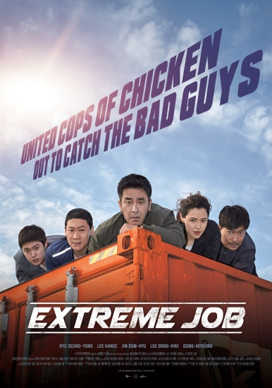 extremejob