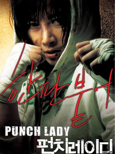 punchlady