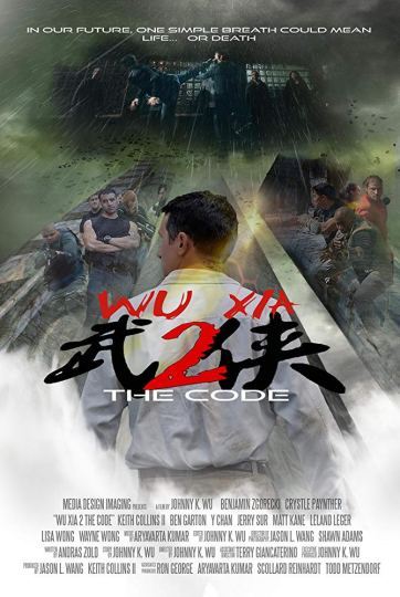 wuxia2thecode